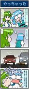 がんばれ小傘さん 3362