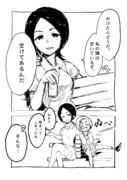 早い者勝ち(東郷あい/龍崎薫)