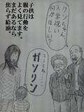 【東日本大震災】燃料不足です。