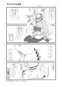 ウチの秘書艦 オイゲンちゃん編2