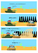 【ポーランドボール】狂気の突撃