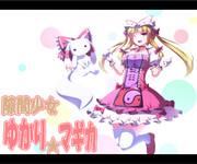 【新番組】 隙間少女ゆかり☆マギカ