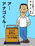 アナゴ(27)「フ~グ田くぅ~ん」