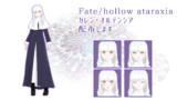 【Fate/MMD】カレン・オルテンシア配布します