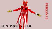 SUN アポロ Ver.1.0配布
