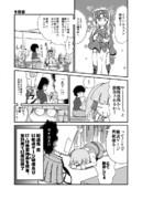 うちの鎮守府 <復刻>2017春イベ編 8日目-4