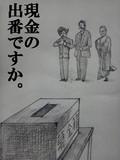 【東日本大震災】出番ですか。