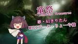 動画投稿「AIきりたんで『童祭』【NERTRINO】」