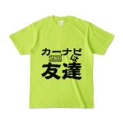 Tシャツ ライトグリーン 文字研究所 カーナビは友達
