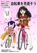 自転車を見直そう