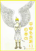 日本の平安をお祈ります
