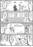 【ポケモン】ブースターとポケモン・オブ・ザ・イヤー【4コマ】