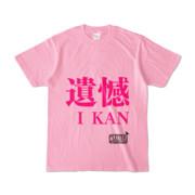 Tシャツ ピーチ 文字研究所 遺憾