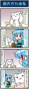 がんばれ小傘さん 3366