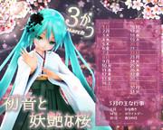 【MMDカレンダー】初音と妖艶な桜…♡