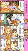 ミリシタ四コマ『とびっきりの!!』