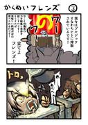 革命フレンズ3