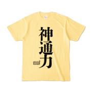 Tシャツ ライトイエロー 文字研究所 神通力