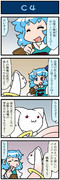 がんばれ小傘さん 3367