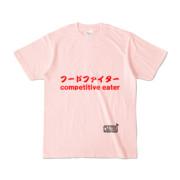 Tシャツ ライトピンク 文字研究所 フードファイター