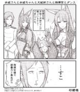 赤城さんと赤城ちゃんと天城姉さんと指揮官とダンス