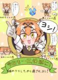 生意気な現場アムトラ猫ポスター