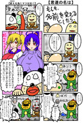 【いい大人達10周年記念漫画】