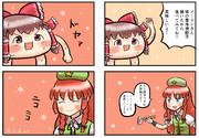 紅美鈴さん