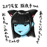 亞夜子ちゃん(零4)