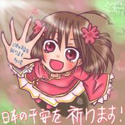 日本の平安を祈ります!