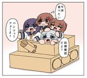 段ボール戦車で遊ぶ第六駆逐隊