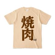 Tシャツ ナチュラル 文字研究所 焼肉