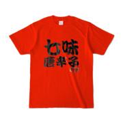 Tシャツ レッド 文字研究所 七味唐辛子