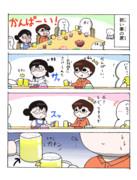 【私事4コマ】上からの乾杯