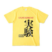 Tシャツ イエロー 文字研究所 実験