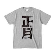 Tシャツ 杢グレー 文字研究所 正月