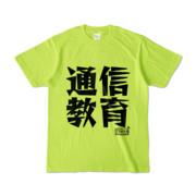 Tシャツ ライトグリーン 文字研究所 通信教育
