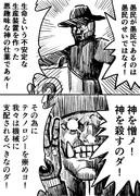 機械神教の演説