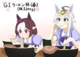 G1拉麺賞(春)
