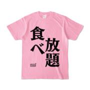 Tシャツ ピーチ 文字研究所 食べ放題