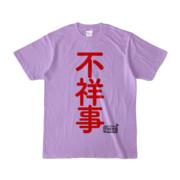 Tシャツ ライトパープル 文字研究所 不祥事