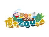 ようこそ! 博士動物園へ! ロゴデザイン