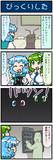がんばれ小傘さん 3373