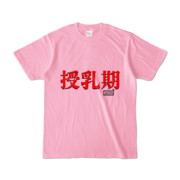 Tシャツ ピーチ 文字研究所 授乳期