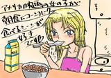 コーンフレーク食べたい。