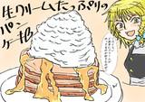 魔理沙のパンケーキ