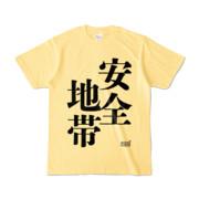 Tシャツ ライトイエロー 文字研究所 安全地帯