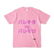 Tシャツ ピーチ 文字研究所 パンチラvsパンモロ