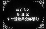 こちらはGHK幻想郷公共放送です