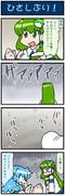 がんばれ小傘さん 3374